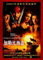 Pirates of the caribbean chinaposter 1.jpg
