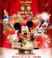 Mickey magic show live china poster.jpg